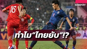 Báo Thái Lan: 'Thua 0-4 trước U23 Việt Nam là nỗi ác mộng lớn'