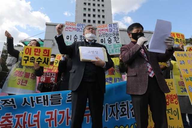 Tân Thiên Địa và thảm họa Covid-19 ở Hàn Quốc - 1
